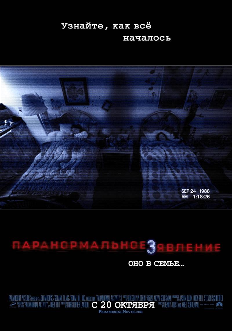 Паранормальное явление 4 paranormal activity 4 (2012), смотреть и.